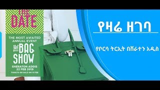 የቦርሳ ትርኢት Bag show ኢቢኤስ አዲስ ነገር የካቲት 8,2011 EBS What's New February 15,2019