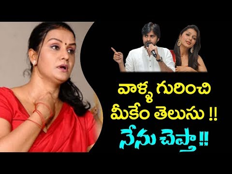 Actress Apoorva About Pawan Kalyan And Bhumika | Tollywood Casting Couch Issue | YOYO Cine Talkies