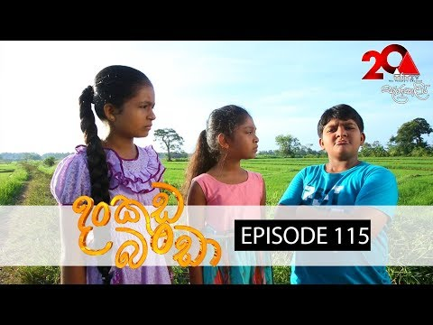Dankuda Banda Sirasa TV 02nd August 2018 Ep 115 [HD]