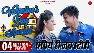 Valentines Day Special Comedy | Pankaj Sharma New Comedy | Surana Film Studio