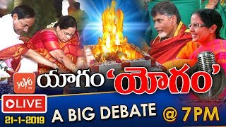 Political Analysts View on CM KCR Maha Chandi Yagam | Chandrababu Yagam  LIVE Debate