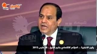 يقين | كلمة السيسي في الدور 26 في مؤتمر القمة العربية