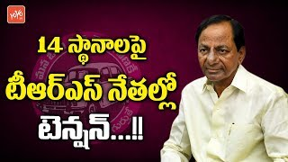 TRS Leaders Tension | CM KCR to Announce Remaining 14 TRS MLA Candidates List
