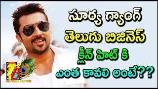 Surya Gang Movie Telugu Business || Gang Movie Chitike Song || Surya Gang Teaser || Gang Trailer