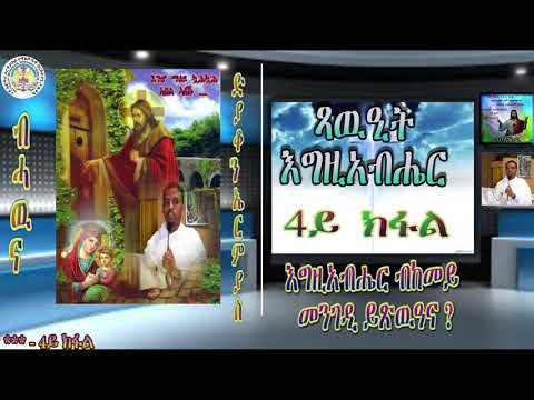 Eritrean Orthodox Tewahdo Church-Paltalk ጻዉዒት እግዚአብሔር፣ምዕራፍ4.እግዚአብሔር ብከመይ መንገዲ ይጽዉዓና?ብሓዉና ድያቆን ኤርምያስ thumbnail