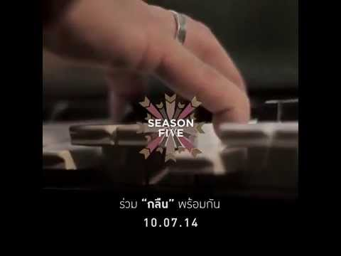 "[Count Down MV] ""กลืน"" – Season Five"