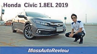 Honda Civic 1.8EL 2019 ปรับดีไซน์ เพิ่มถุงลม เพิ่มราคาอีก 5,000 บาท [Review Full HD]
