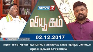 Interview with CM Narayanasamy 02-12-2017