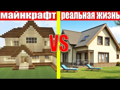 МАЙНКРАФТ ПРОТИВ РЕАЛЬНОЙ ЖИЗНИ 11 ! MINECRAFT VS REAL LIFE ! МАЙНКРАФТ  МУЛЬТИК