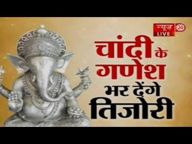Kalchakara || चांदी के Ganesh भर देंगे तिजोरी ||  Ganesh Chaturthi || thumbnail