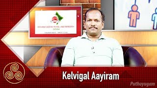 What is Autism? Symptoms and Treatment | Kelvigal Aayiram | 17/11/2018