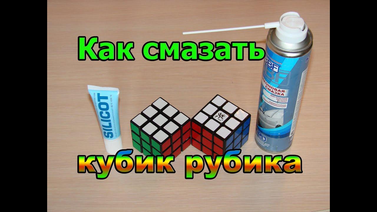 Чем смазать кубик рубик в домашних условиях 896