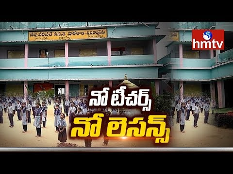 School Students About Telangana Government School Issues | Telugu News | hmtv