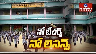 School Students About Telangana Government School Issues  | hmtv