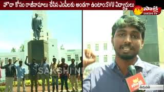 SV University Students Face to Face | YSRCP MPs Resignations Accepted - Watch Exclusive