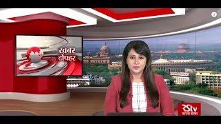 Hindi News Bulletin | हिंदी समाचार बुलेटिन – July 23, 2019 (1:30 pm)