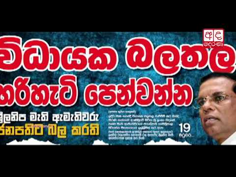 slfp to remove itsel|eng