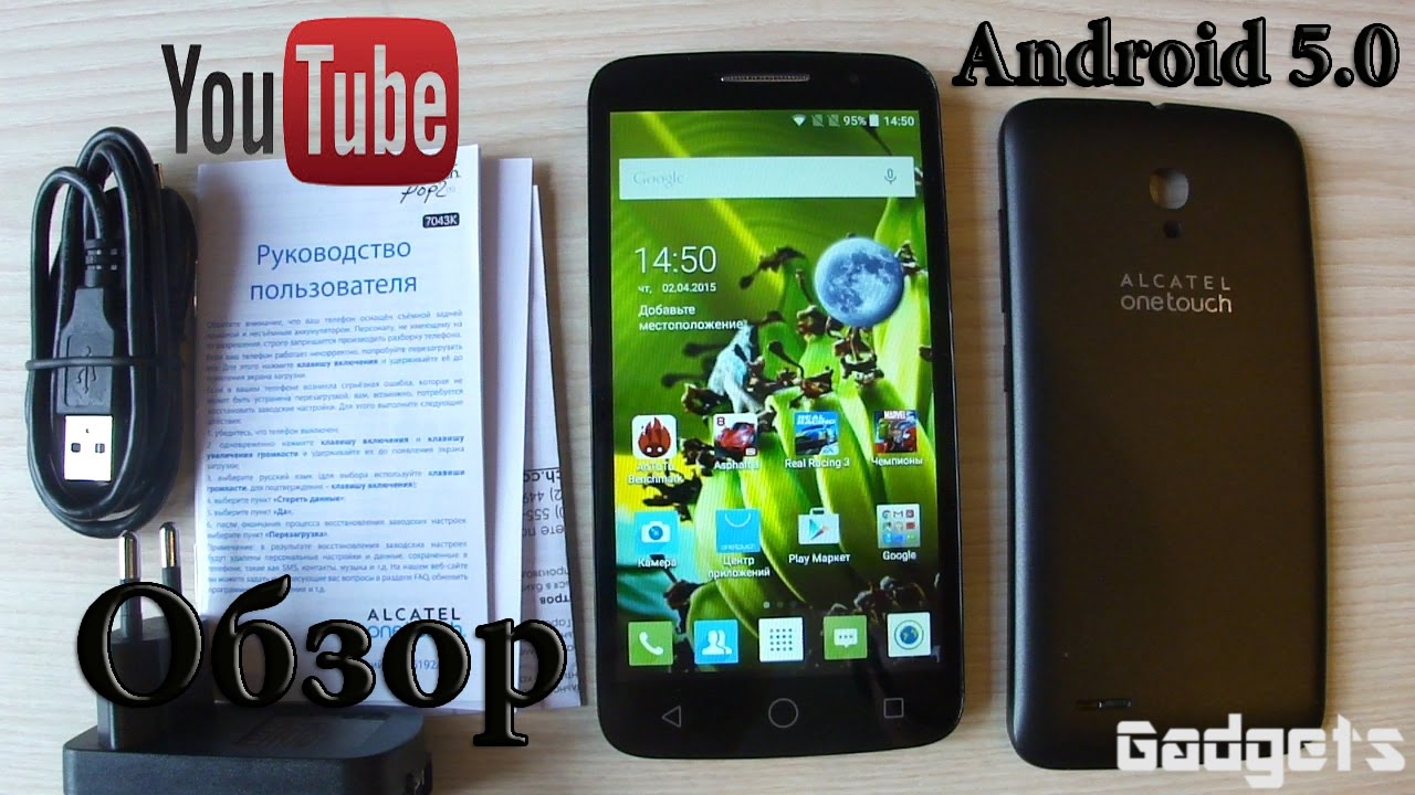 Выбираем недорогой android-смартфон с поддержкой