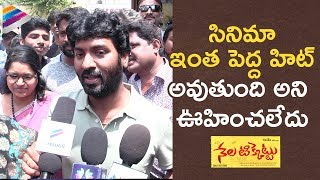 Kalyan Krishna about Nela Ticket Success | Ravi Teja | Malvika Sharma |#NelaTicket |Telugu Filmnagar