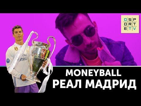 MONEYBALL | 10 самых дорогих клубов мира | РЕАЛ