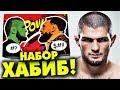 НАБОР ХАБИБ НУРМАГАМЕДОВ UFC KHABIB NURMAGAMEDOV BOX mp3