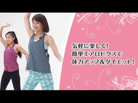 【ダイエット ダンス動画】気軽に楽しく! 簡単エアロビクスで体力アップ&ダイエット!  – Längd: 18:18.
