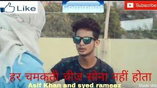 Har chamakti cheez sona nhi hota/.. new video Asif khan and syed rameez please support