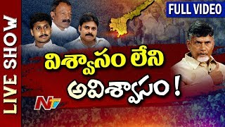 No-Decision Motion Vs Resignation Fever on AP Politics || Live Show Full