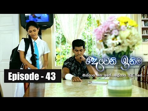 Deweni Inima | Episode 43 05th April 2017