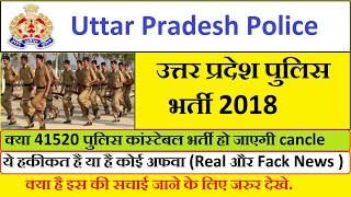 UP Police Constable Bharti Latest News|UP Police Constable Cut Off 2018