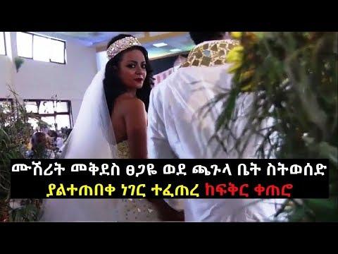 Ethiopia: ሙሽሪት መቅደስ ፀጋዬ ወደ ጫጉላ ቤት ስትወሰድ ያልተጠበቀ ነገር ተፈጠረ ከፍቅር ቀጠሮ