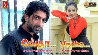 Tamil Full Movie | Vedha | Tamil Online Movie | HD Quality | Arun Vijay | Sheela | New upload 2018