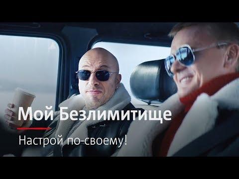 МТС | Мой Безлимитище | Настрой по-своему!