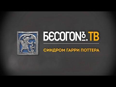Снятый с эфира выпуск программы БесогонTV «Синдром Гарри Поттера»