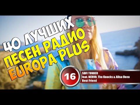 40 лучших песен Europa Plus | Музыкальный хит-парад недели ЕВРОХИТ ТОП 40 от 19 января 2018
