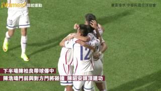 【足球】中華男足亞洲盃資格賽2:1勝新加坡