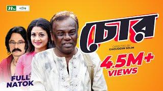 Bangla Natok Chor (চোর) | Fazlur Rahman Babu, Sweety, Salauddin Lavlu | Directed by Giasuddin Selim