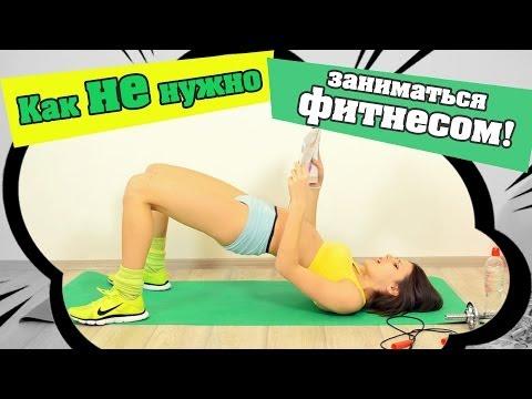 Как НЕ нужно заниматься ФИТНЕСОМ! | Fitness Epic Fail
