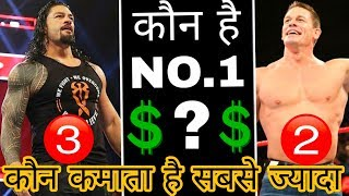 WWE Superstars Earnings ! Top 10 Highest Paid WWE Superstars Of 2019 !