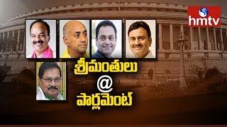 Telugu State Rich Candidates in Parliament  | hmtv