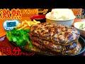 【大食い】炎の激熱ハンバーグ15分チャレンジ‼️【MAX鈴木】【マックス鈴木】【Max Suzuki