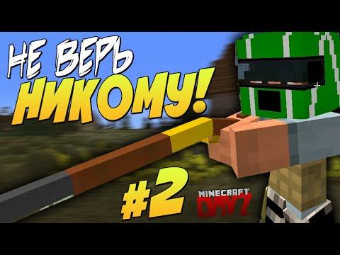 НЕ ВЕРЬ НИКОМУ!   Minecraft: DayZ ▷ #2