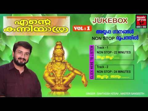 Malayalam Ayyappa Devotional Songs | Ente Kanniyathra Vol 1 | Hindu Devotional Songs Audio Jukebox video