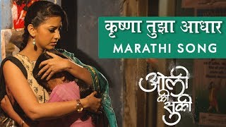 कृष्णा तुझा आधार | Krishna Tuza Aadhar | Video Song | Oli Ki Suki Marathi Movie | Tejashri Pradhan