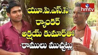 Village Ramulu Comedy | Interview With UPSC Ranker Akshay Kumar Yedavelli | Jordar News | hmtv