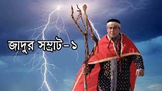 MAGIC MAN || Comedy Drama|| জাহিদ হাসানের সেরা নাটক