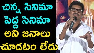 Shivaji Raja Speech At Edaina Jaragochu press meet || Edaina Jaragochu Trailer |