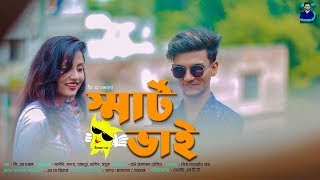 স্মার্ট ভাই | smart vai | Hridoy Ahmad Shanto | GS Chanchal | Bangla Funny Video 2019 | SELFIE LTD