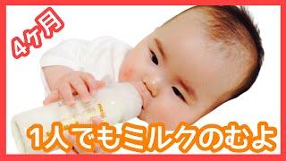赤ちゃん(4ヶ月)が1人でミルクを飲む!?衝撃映像