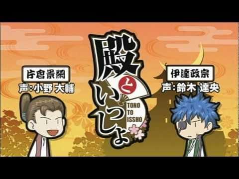 【PV】殿といっしょ続編(仮) プロモーションビデオ2010年冬